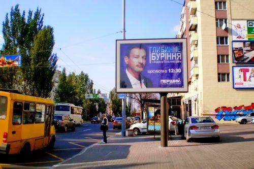 Украинки Леси бульв.,7 Наружная реклама