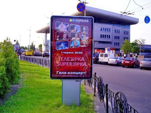 113569-Киев, Южный вокзал, площадь (34)-ситилайт (A)
