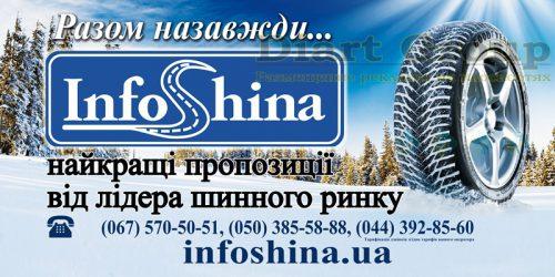 Дизайн от Диарт групп, борды infoshina