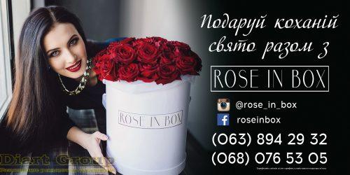 bord_rose