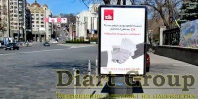 Ситилайт Диарт групп биллборд www.daiartgroup.com.ua 18