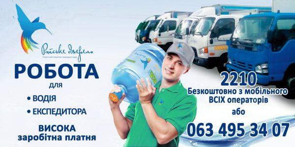 Разработка макета Диарт групп биллборд www.daiartgroup.com.ua 3