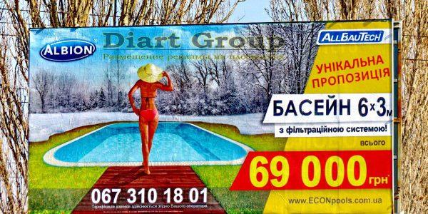 Диарт групп биллборд www.daiartgroup.com.ua 8