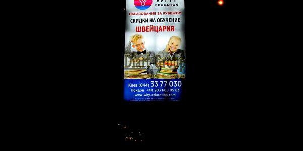 Диарт групп биллборд www.daiartgroup.com.ua 7