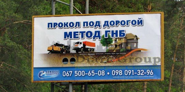 Диарт групп биллборд www.daiartgroup.com.ua 6