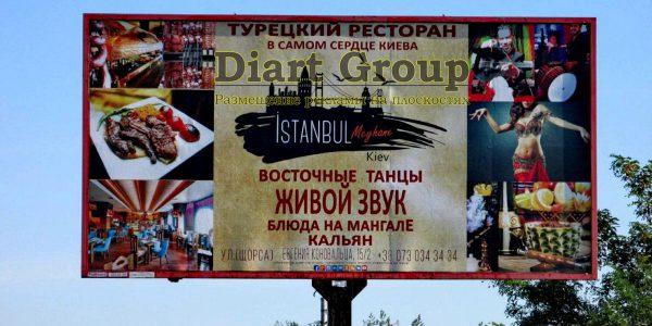 Диарт групп биллборд www.daiartgroup.com.ua 5