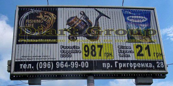 Диарт групп биллборд www.daiartgroup.com.ua 4
