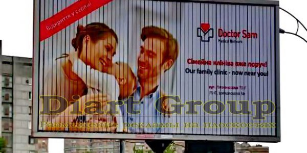 Диарт групп биллборд www.daiartgroup.com.ua 2