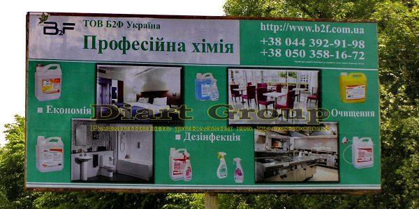 Диарт групп биллборд www.daiartgroup.com.ua 24