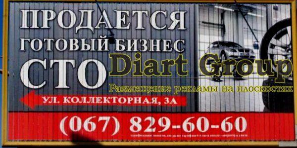 Диарт групп биллборд www.daiartgroup.com.ua 21