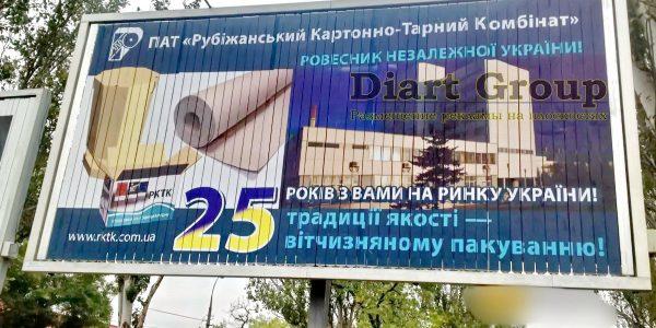 Диарт групп биллборд www.daiartgroup.com.ua 15