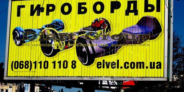 Диарт групп биллборд www.daiartgroup.com.ua 12