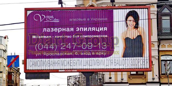 Диарт групп биллборд www.daiartgroup.com.ua 10