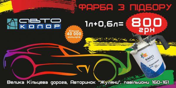 Разработка макета Диарт групп биллборд www.daiartgroup.com.ua 6