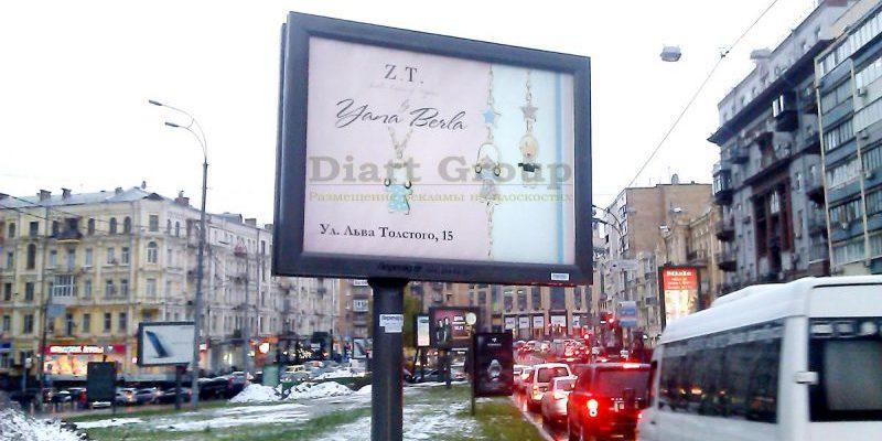 Диарт групп биллборд www.daiartgroup.com.ua 3