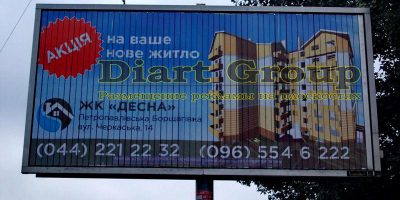 Диарт групп биллборд www.daiartgroup.com.ua 16