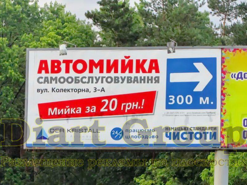 Диарт групп биллборд www.daiartgroup.com.ua 27