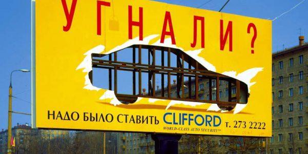 креативная реклама на биллборде