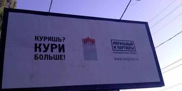не стандартная реклама на биллборде